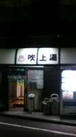 fukigamiyu.JPG