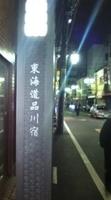 shinagawayado.JPG
